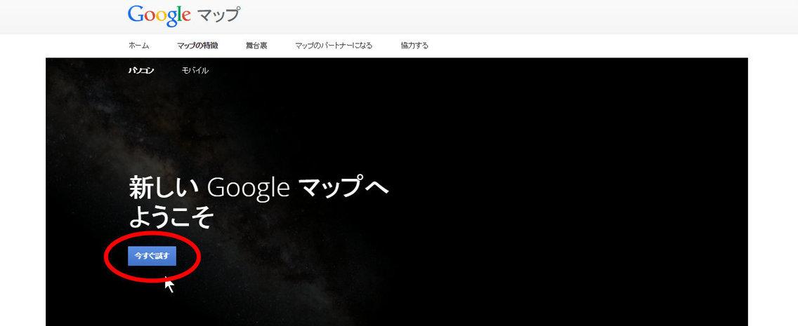 戻すときは新しいGoogleマップで。