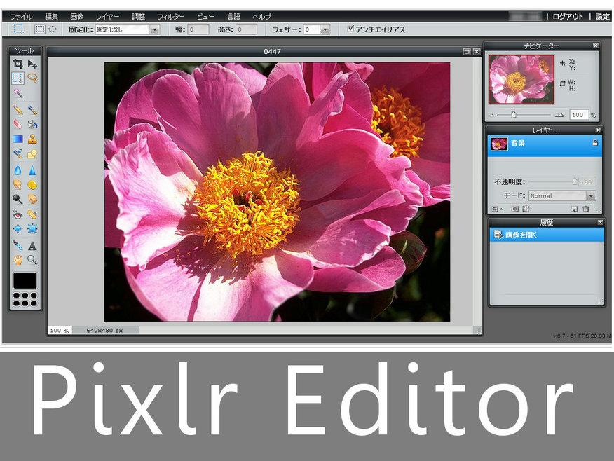 【保存版】無料Pixlr Editor(ピクセラエディタ)基本的な使い方~無料の画像処理ソフト