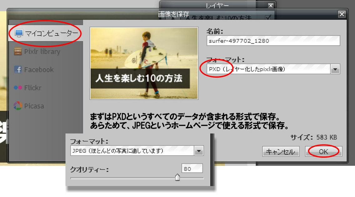 ファイル保存は原本とホームページで使えるJPEG