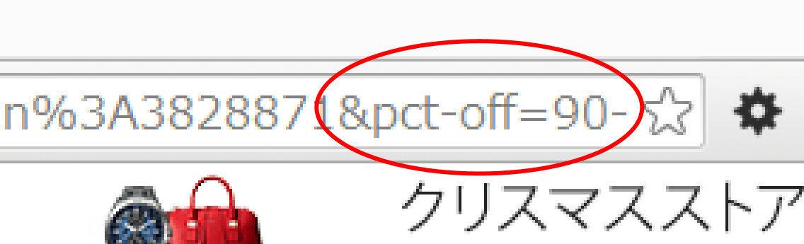 URL末尾にオプションを付加