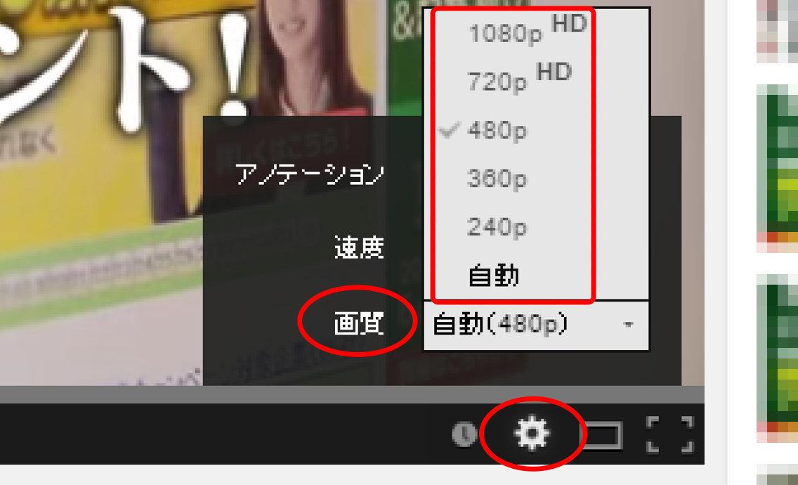 パソコン版のYouTubeの画質変更
