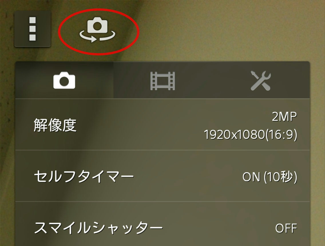 XperiaZのインカメラ