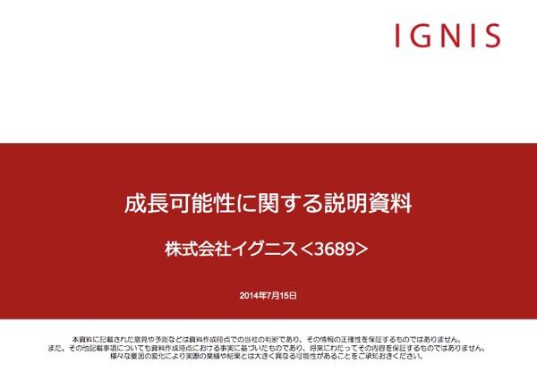 「イグニス」の成長可能性に関する説明資料