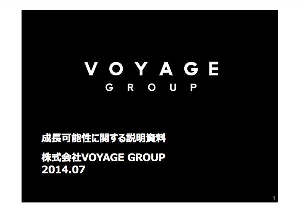 「VOYAGE GROUPE」の成長可能性に関する説明資料