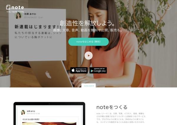 note(ノート)自分の文章、写真、イラスト、音楽、映像売買も出来るSNS