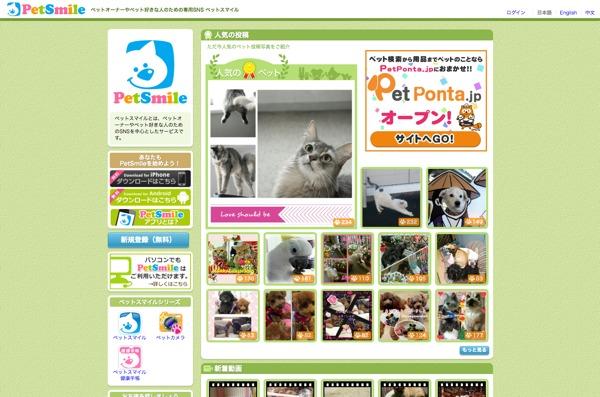 PetSmile(ペットスマイル)ペットオーナーやペット好きな人の為のSNS