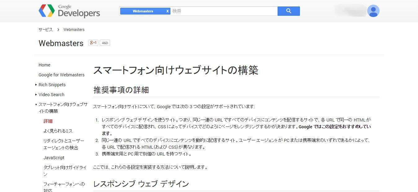 Google developers スマートフォン向けウェブサイトの構築