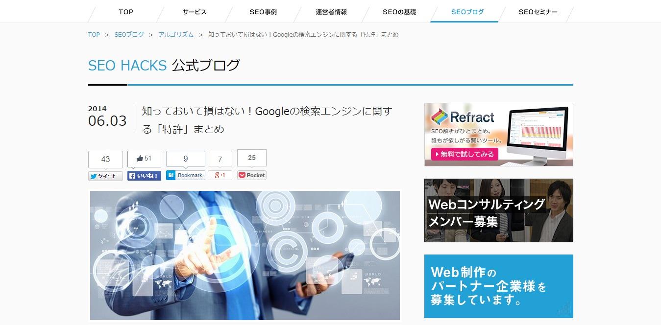 Google検索エンジンに関する特許(日本語訳記事)