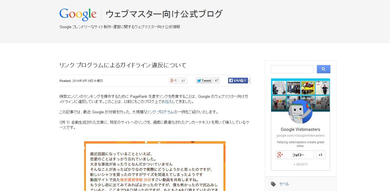ウェブマスター向け公式ブログ | リンク プログラムによるガイドライン違反について