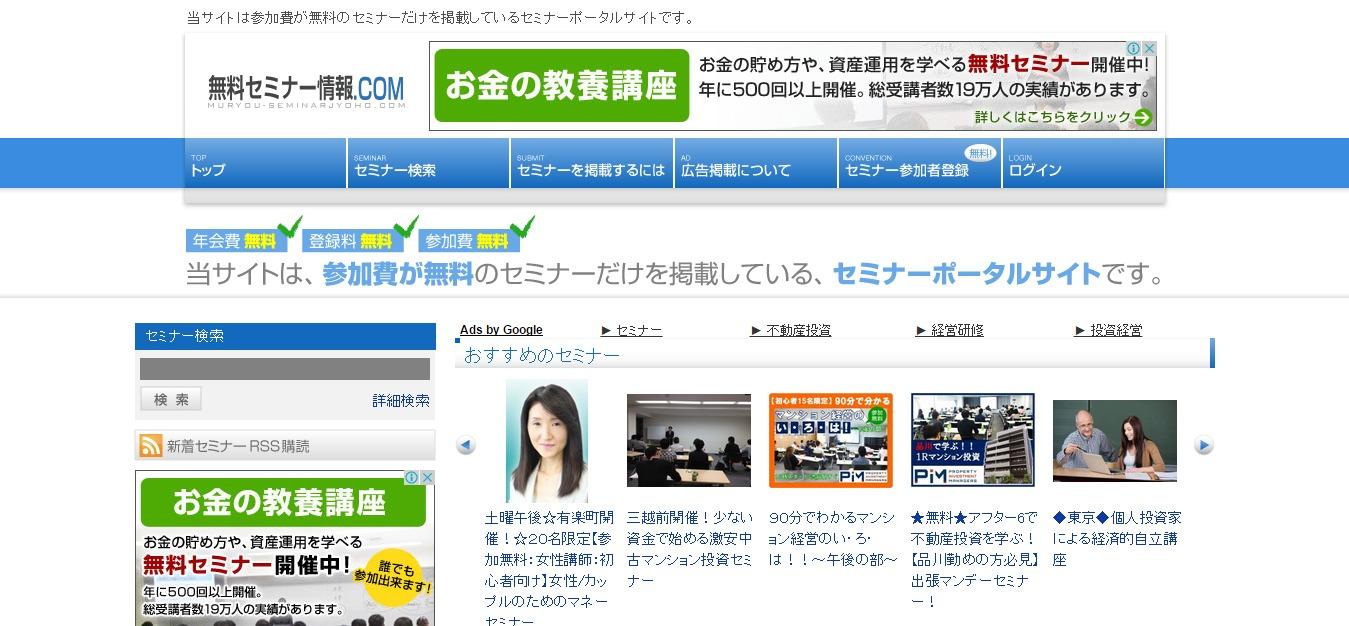 無料セミナー情報.com