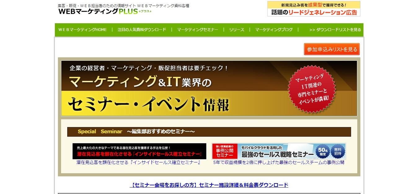 Webマーケティング+