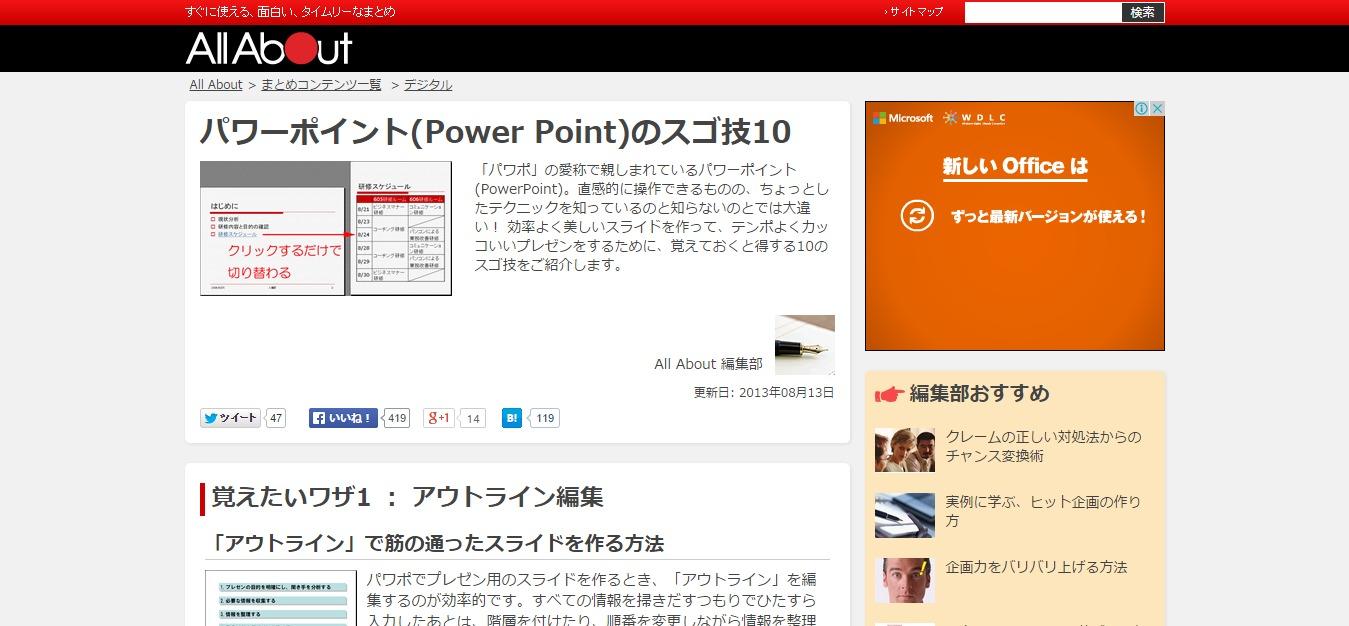 パワーポイント(Power Point)のスゴ技10