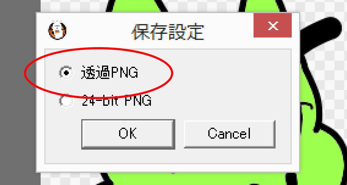 透過PNG