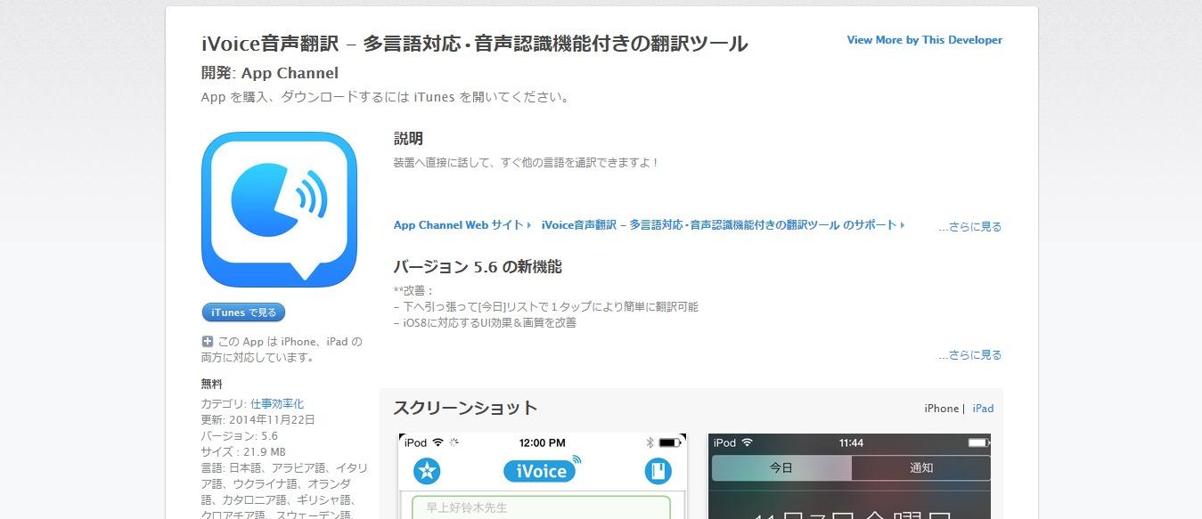 iVoiceスピーチ翻訳