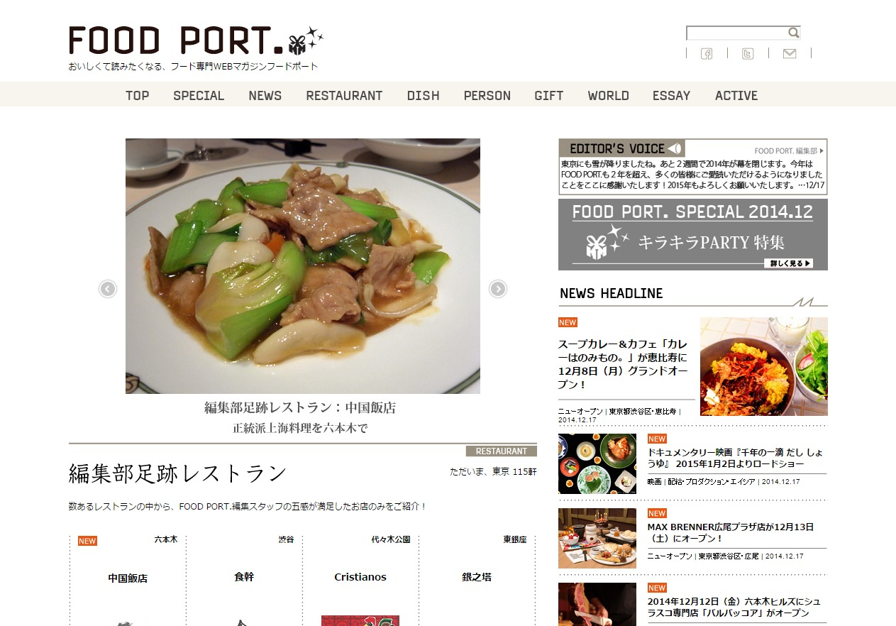FOOD PORT