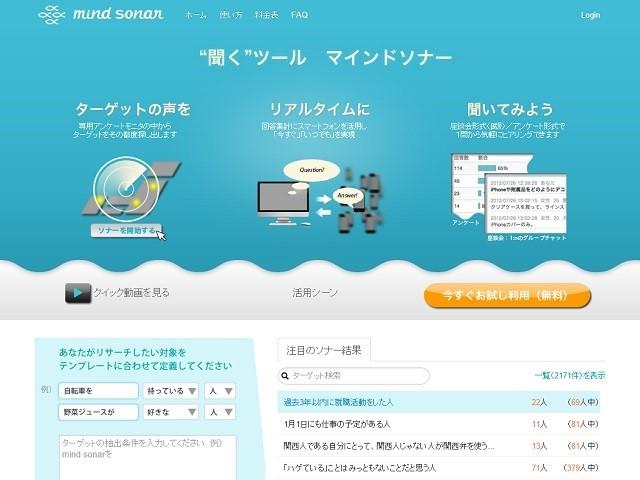 mind sonar