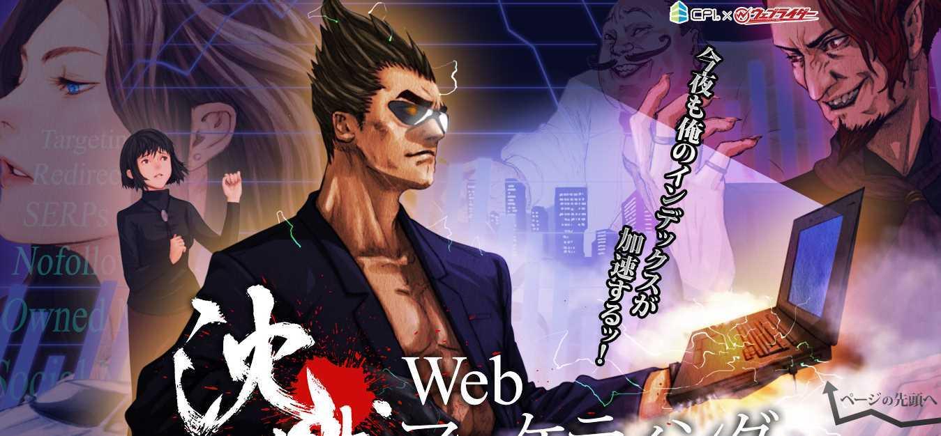 沈黙のWebマーケティング―Webマーケッター ボーンの逆襲―