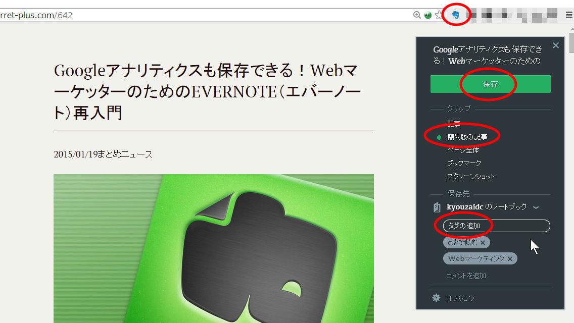 Chrome版