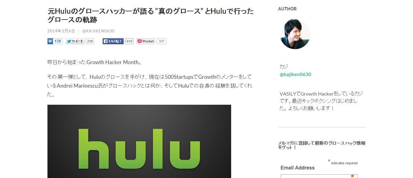 """元Huluのグロースハッカーが語る """"真のグロース"""" とHuluで行ったグロースの軌跡"""