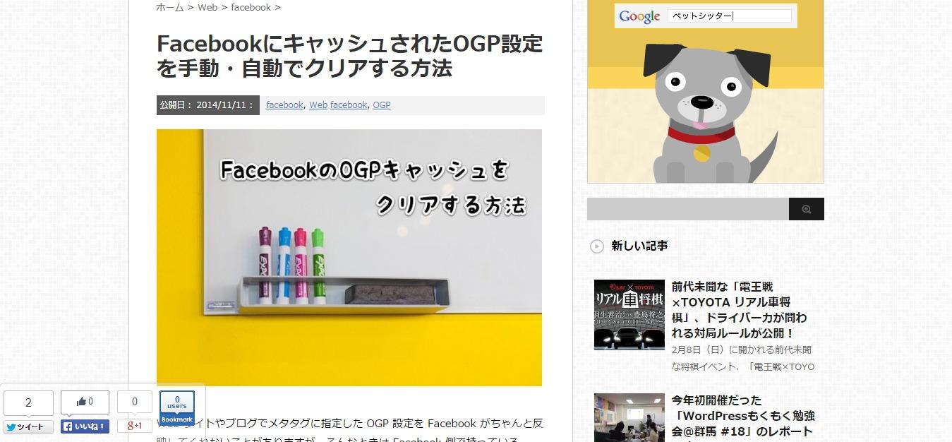 FacebookにキャッシュされたOGP設定を手動・自動でクリアする方法