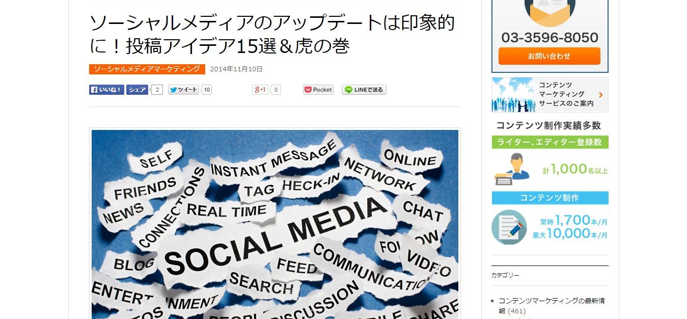 ソーシャルメディアのアップデートは印象的に!投稿アイデア15選&虎の巻