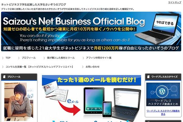 就職せずネットビジネスを仕事にしたさいぞうのブログ