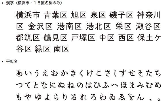 イマジン・ヨコハマフォント