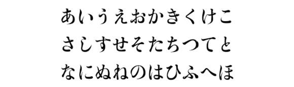 もじくみ仮名