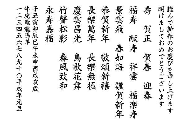年賀状フォント