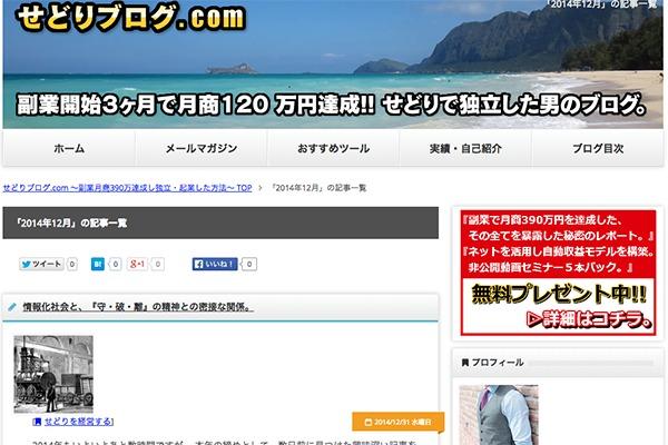 せどりブログ.com
