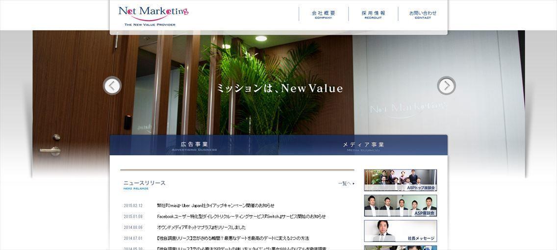 ネットマーケティング
