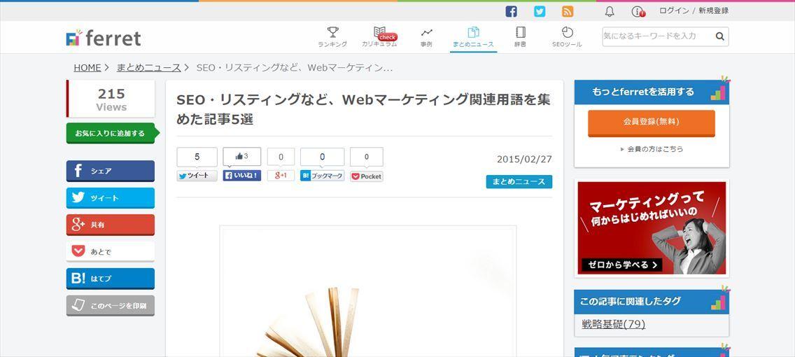 Webマーケティング関連用語