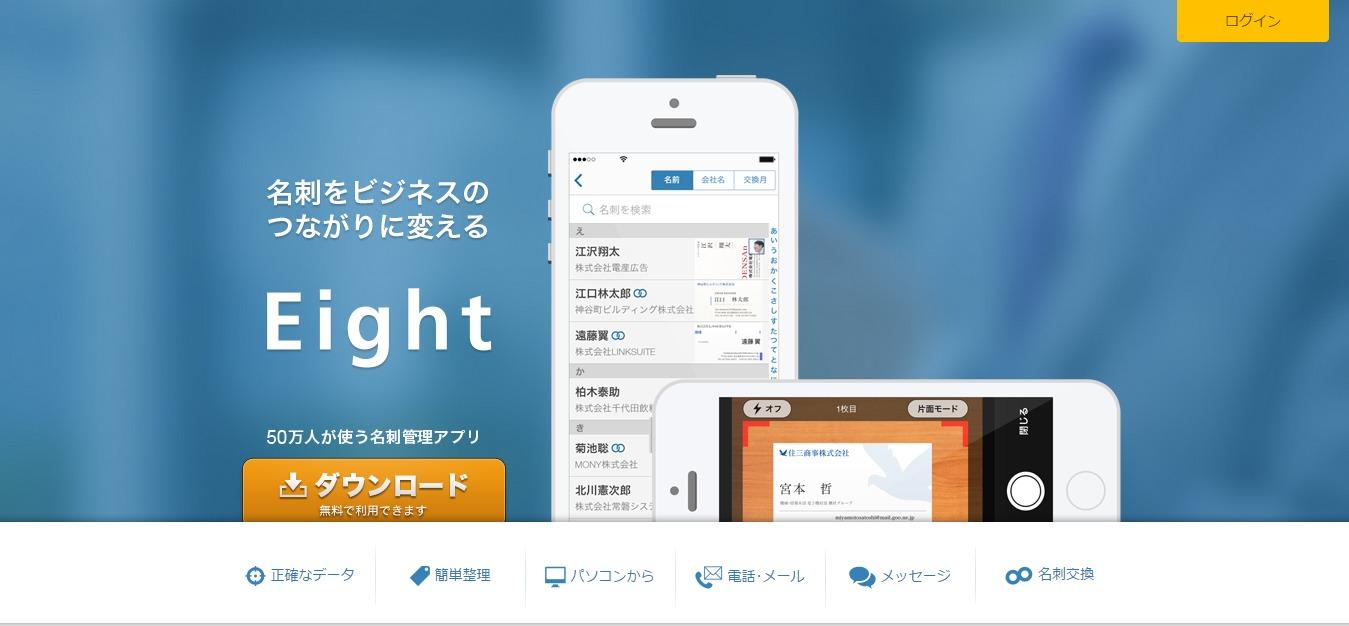 名刺管理アプリEight