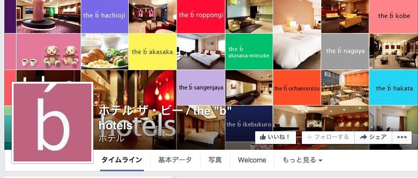 ホテル ザ・ビー