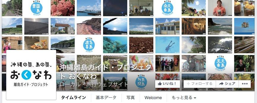沖縄離島ガイド・プロジェクト おくなわ
