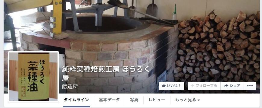 純粋菜種焙煎工房 ほうろく屋