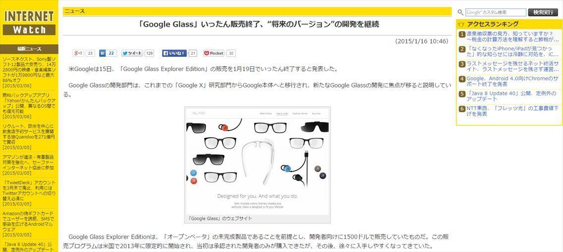 GoogleGlass販売終了