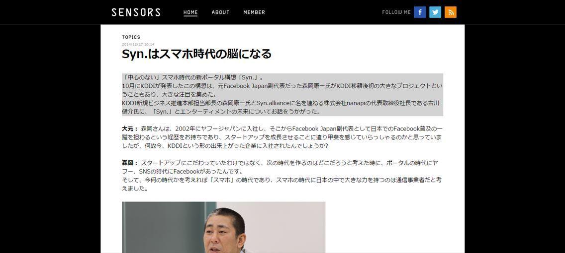 KDDI森岡氏インタビュー