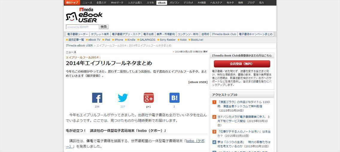 出版社系エイプリルフールネタ ITmedia eBook USER