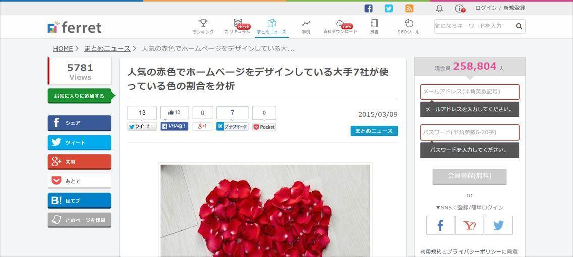 人気の赤色でホームページをデザインしている大手7社が使っている色の割合を分析