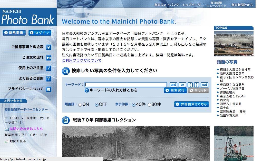 MAINICHI Photo Bank