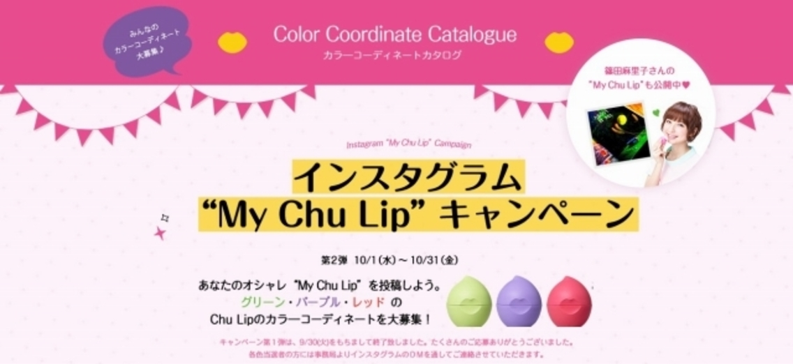 "altインスタグラム""My Chu Lip""キャンペーン"