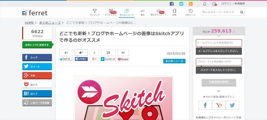どこでも更新!ブログやホームページの画像はSkitchアプリで作るのがオススメ
