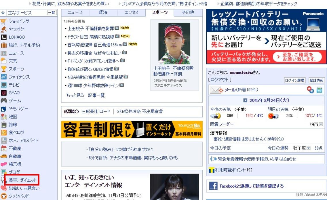 Yahoo!トップ