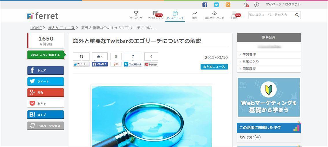 意外と重要なTwitterのエゴサーチについての解説