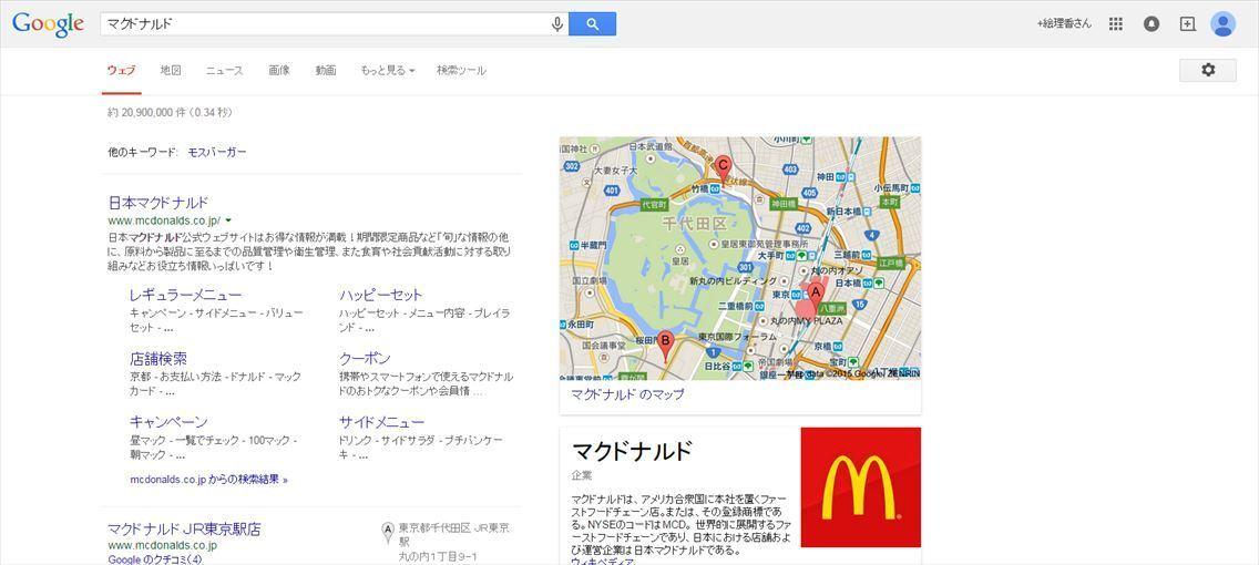 マクドナルド検索結果