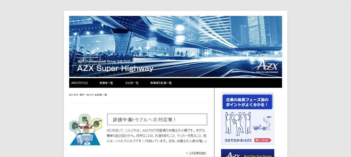 AZX Professionals Group公式ブログ  AZX Super Highway
