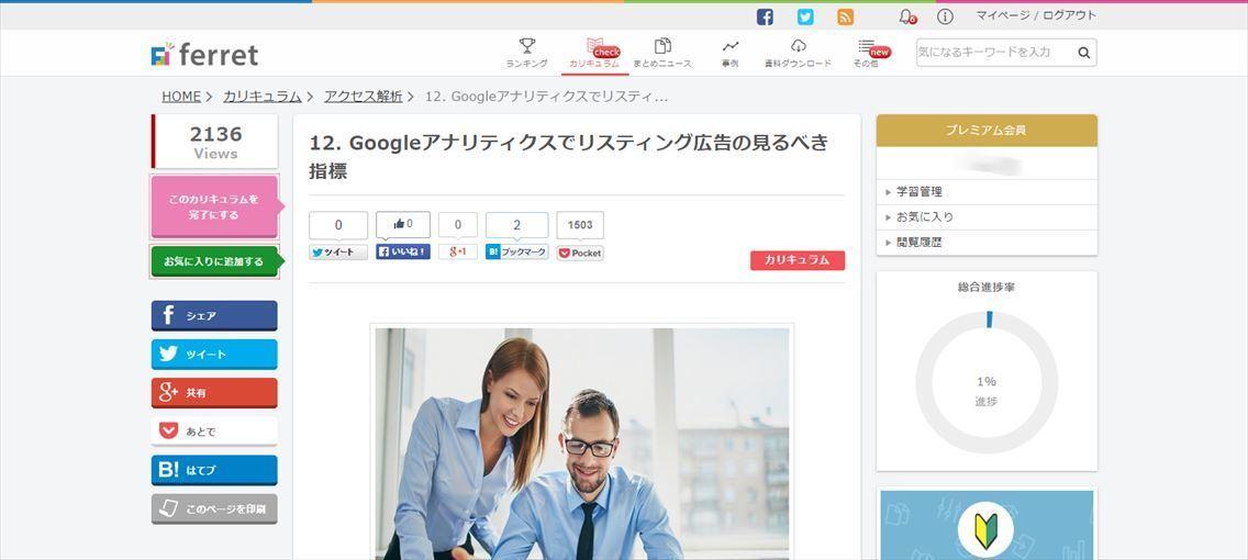 Googleアナリティクスでリスティング広告の見るべき指標