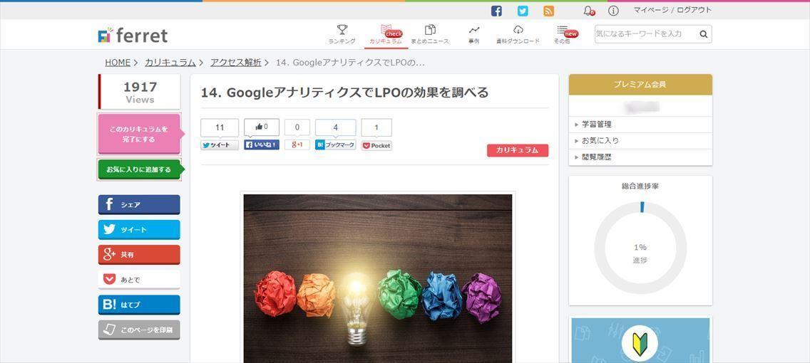 GoogleアナリティクスでLPOの効果を調べる