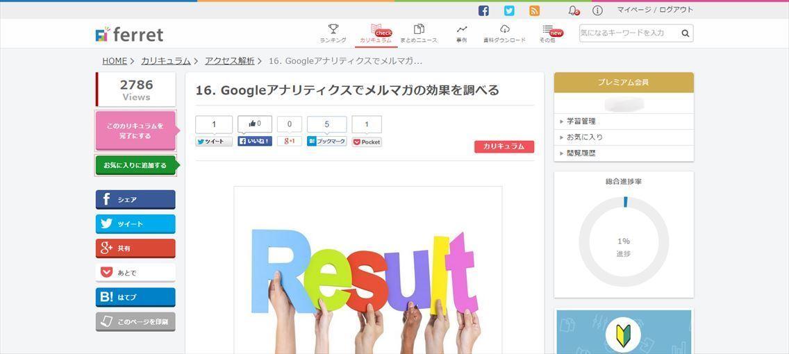 Googleアナリティクスでメルマガの効果を調べる